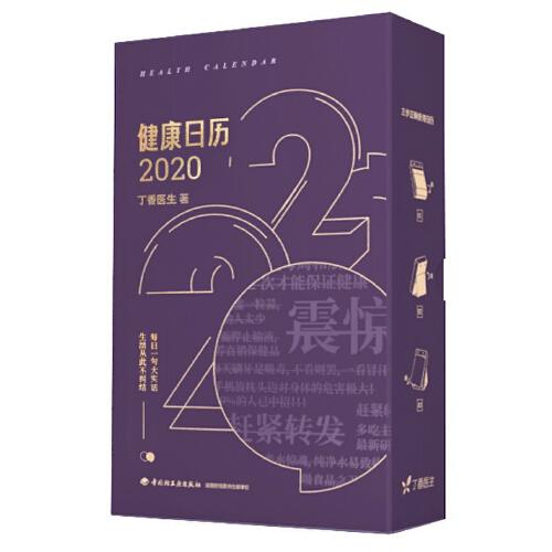 《健康日历2020》