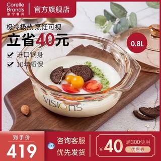 CORELLE 康宁餐具 晶彩晶钻玻璃锅辅食锅炒锅汤锅泡面火锅煮锅家用单锅
