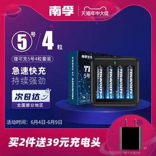 NANFU 南孚 锂可充 5号4节套装 7号4节套装