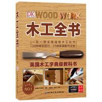 《DK木工全书》
