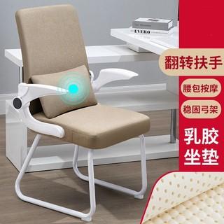 电脑椅家用办公椅会议椅宿舍弓形椅