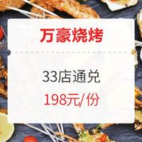 去万豪撸串!万豪成都西安山东等多地33店通兑烧烤 2-3人餐