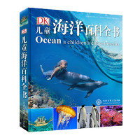 《DK儿童海洋百科全书》