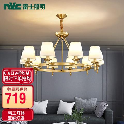 雷士(NVC)雷士照明美式LED餐吊灯餐厅吧台灯具欧式现代简约美式装饰灯具 10头