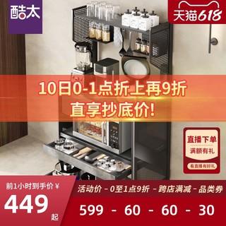 酷太 厨房置物架落地多层多功能储物柜烤箱微波炉收纳架电器架子