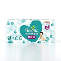 Pampers 帮宝适 清新帮 婴儿拉拉裤 M 50片