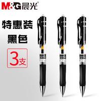 M&G 晨光 k35 按动中性笔 黑色  3支装