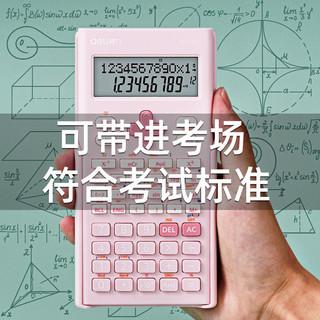 得力计算器多功能智能计算机办公用品会计可爱小型函数科学计算器