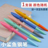 合慕 小鲨鱼钢笔 0.38mm 1支装 颜色随机