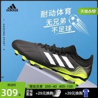 adidas 阿迪达斯 Adidas/阿迪达斯Copa袋鼠皮经典款碎钉TF男人工草足球鞋