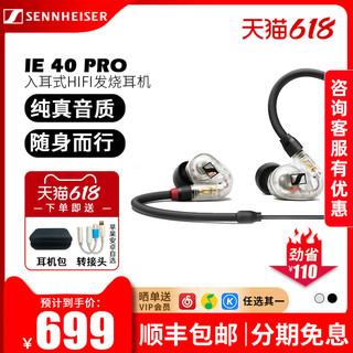SENNHEISER 森海塞尔 IE 40 PRO 入耳式监听耳机动圈降噪专业耳塞