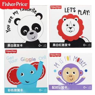 Fisher-Price 费雪 黑白卡初生婴儿早教视觉激发卡新生儿宝宝彩色追视卡训练玩具 早教卡套装