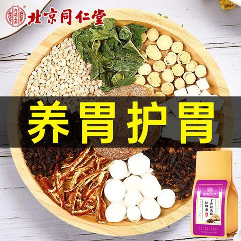 丁香猴头菇沙棘茶调理脾胃养胃茶口臭降火茶养生茶150g
