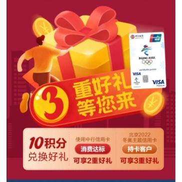 限北京地区 中国银行 6月信用卡消费季
