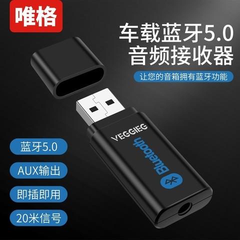 唯格 USB车载蓝牙音频接收器5.0音箱功放AUX蓝牙转换器蓝牙适配器