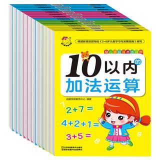 《儿童学前算术练习册》(全12册)