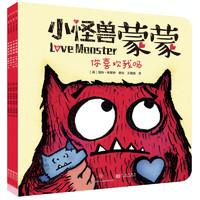 《小怪兽蒙蒙系列》(套装4册)