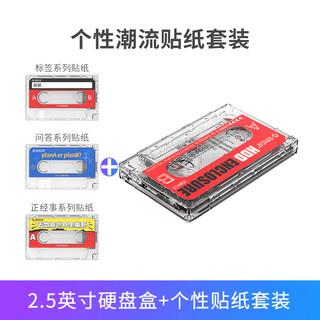 ORICO 奥睿科 2.5英寸 SATA硬盘盒 USB3.0 2580U3
