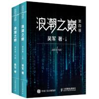 《浪潮之巅 第四版》(共2册)