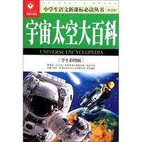 《小学生语文新课标必读丛书·宇宙太空大百科》(名师导读学生彩图版)