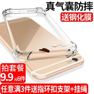 亮龙 苹果6splus手机壳6/6s/7/8/plus透明硅胶iPhone6保护套11防摔全包5s超薄x软壳xs男女XR清新se2简约xsmax新款p