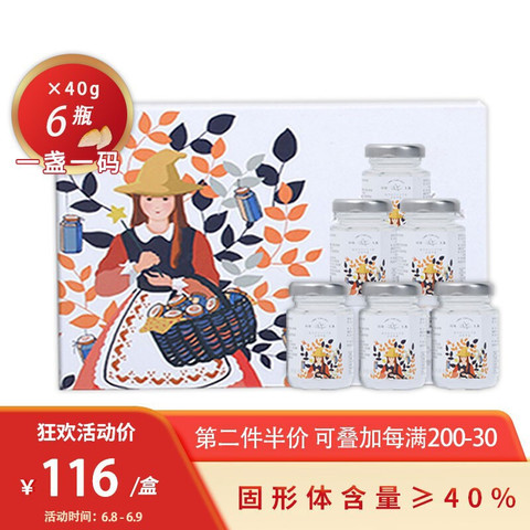 燕窝即食木糖醇型无糖燕窝印尼进口原料孕妇补品滋补品40g*6瓶礼盒装