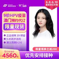 橄榄枝健康 HPV疫苗 9价HPV疫苗3针(16-26周岁)