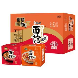 康师傅 速达面馆香辣牛肉面 四盒组合整箱
