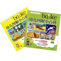 《幼儿图解小百科》(套装共2册)