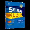 《5年高考3年模拟 高中数学 必修第1册 人教A版》(2022版)
