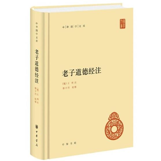 《中华国学文库·老子道德经注》(精装)