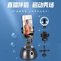 永诺YN360G智能360度跟拍云台抖音快手直播vlog视频手机稳定器