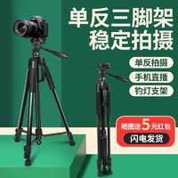 相机三脚架单反三角架手机支架自拍佳能便携微单摄影直播专业摄像机稳定拍照脚架角架小落地式俯拍复试考研