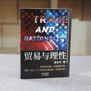 《贸易与理性》