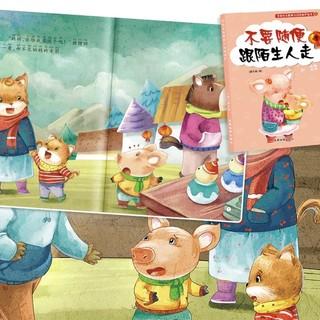 《宝宝安全教育与自我保护》(套装共10册)