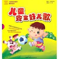 《儿童安全好儿歌》(套装共4册)