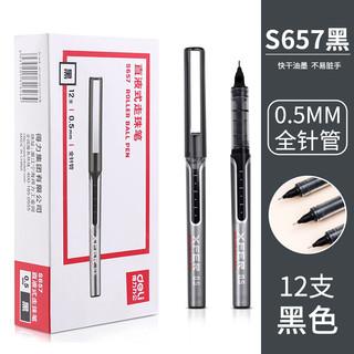 得力工具 得力文具直液笔直液式走珠笔水笔0.5mm全针管办公商务签字笔黑直液式走珠笔学生用中性笔书写工具 S657 全针管-黑色12支/盒