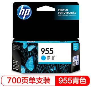 HP 惠普 955原装墨盒 适用hp 8210/8710/8720/7720/7730/7740打印机 青色墨盒