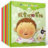 《中国幼儿百科全书》(新版、套装共10册)