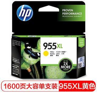 HP 惠普 955XL原装墨盒 适用hp 8210/8710/8720/7720/7730/7740打印机 xl大容量黄色墨盒