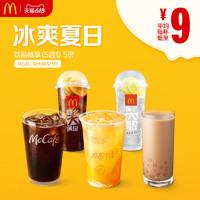 McDonald's 麦当劳 冰爽夏日饮品畅享 5次券 电子优惠券