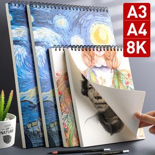 yoofun 优凡文具 素描本图画本手绘A3绘画纸速写画画本a4成人空白8k套装学生用小清新简约加厚8开画本彩铅本子