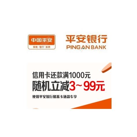 平安银行 储蓄卡还款优惠