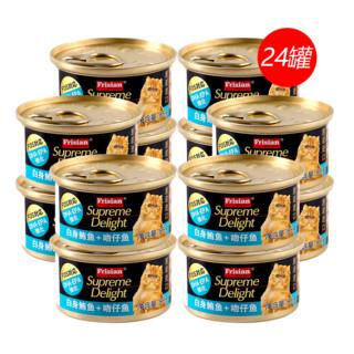 Frisian 富力鲜 猫罐头  原装进口猫湿粮零食 白身鲔鱼吻仔鱼猫罐头85g*24