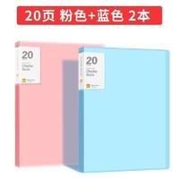 chanyi 创易 CY0436 文件夹 20页 2本装