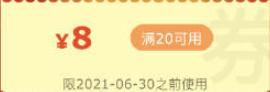 京东极速版 618超级福利日