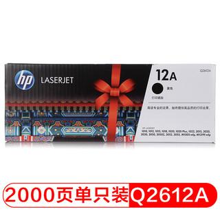 HP 惠普 Q2612A/12a原装黑色硒鼓 适用hp 1010/1012/1015/1020 plus/3050/1018/M1005/M1319f 打印机硒鼓