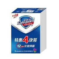 Safeguard 舒肤佳 香皂 105g*3块(纯白*2+柠檬*1)