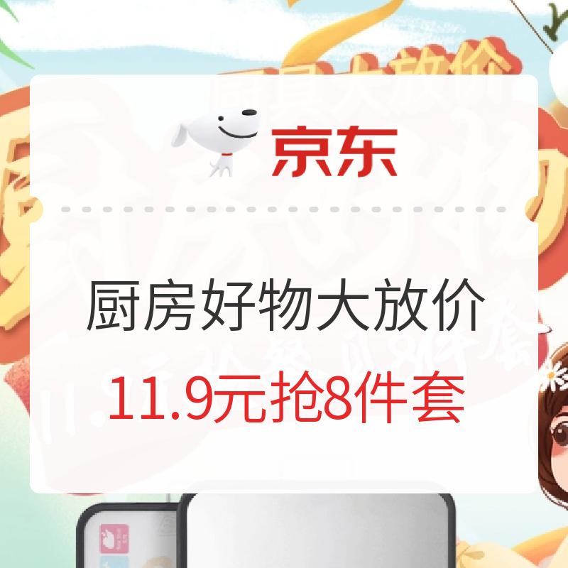 促销活动 : 京东 厨房好物 厨具大放价