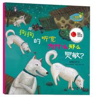 《小海绵科学启蒙绘本·第一辑·狗狗的听觉为什么那么灵敏?:动物的听觉》